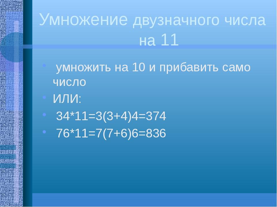 Умножение двузначного числа на 11 умножить на 10 и прибавить само число ИЛИ:...