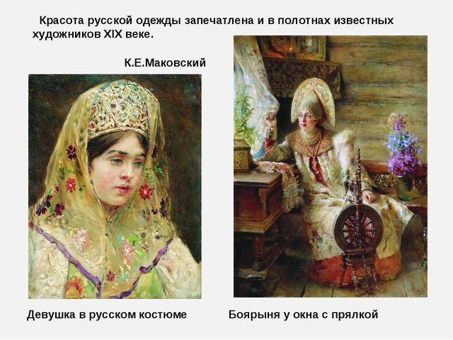 Красота русской одежды запечатлена и в полотнах известных художников XIX век...