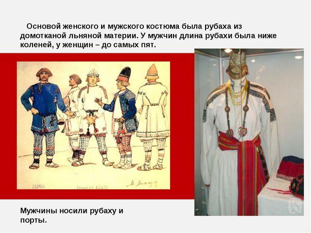 Основой женского и мужского костюма была рубаха из домотканой льняной матери...