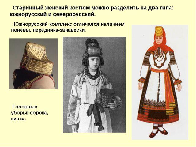 Старинный женский костюм можно разделить на два типа: южнорусский и северору...