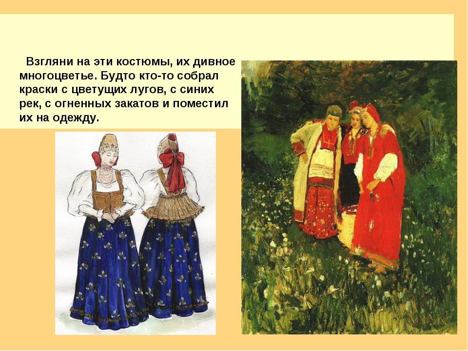 Взгляни на эти костюмы, их дивное многоцветье. Будто кто-то собрал краски с...