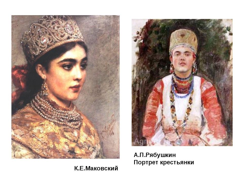 К.Е.Маковский А.П.Рябушкин Портрет крестьянки