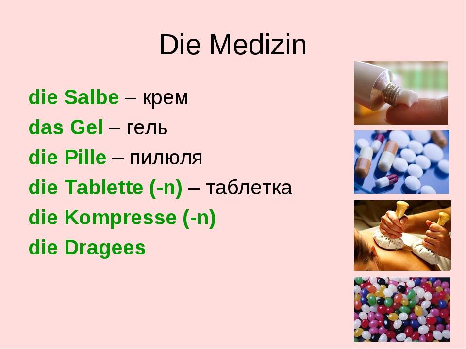 Die Medizin die Salbe – крем das Gel – гель die Pille – пилюля die Tablette (...