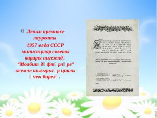 "Ленин премиясе лауреаты 1957 елда СССР министрлар советы карары нигезендә ""М"