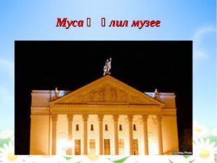 Муса Җәлил музее