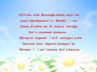 1913 нчы елда Мостафа абзый, гаиләсен алып, Оренбургка күчә. Монда Җәлил Тука