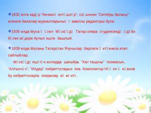 """1932 елга кадәр """"Кечкенә иптәшләр"""", соңыннан """"Октябрь баласы"""" исемле балалар"""