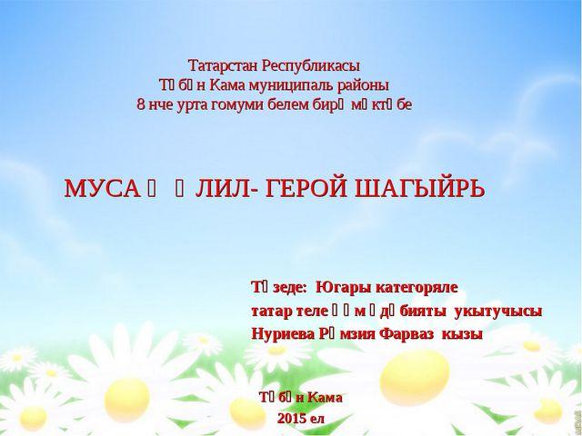 Татарстан Республикасы Түбән Кама муниципаль районы 8 нче урта гомуми белем б...