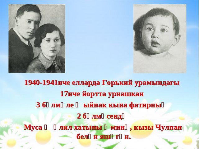 1940-1941нче елларда Горький урамындагы 17нче йортта урнашкан 3 бүлмәле җыйна...