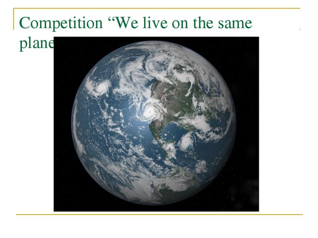 """Competition """"We live on the same planet"""""""