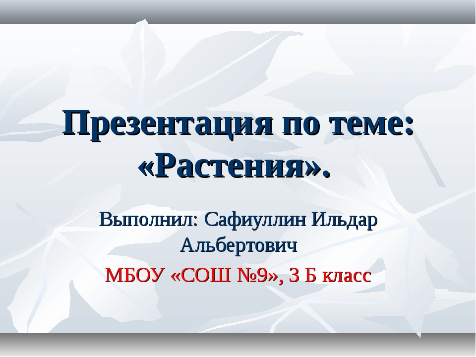 Презентация по теме: «Растения». Выполнил: Сафиуллин Ильдар Альбертович МБОУ...