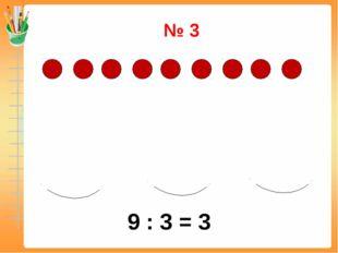 № 3 9 : 3 = 3