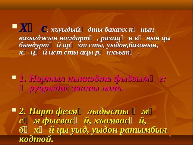 Хӕс: хъуыдыйӕдты бахахх кӕнын вазыгджын номдартӕ, рахицӕн кӕнын цы бындуртӕй...