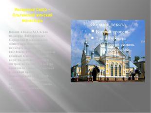Инсарский Свято – Ольгинский женский монастырь Возник в конце XIX в. как подв
