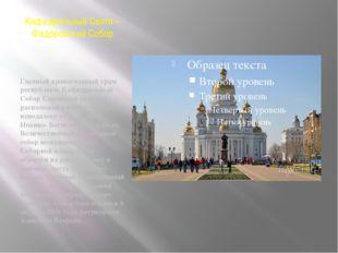 Кафедральный Свято –Федоровский Собор Главный православный храм республики, К