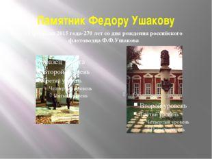 Памятник Федору Ушакову 13 февраля 2015 года-270 лет со дня рождения российск