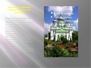 Пайгармский Параскево Вознесенский женский монастырь Монастырь был основан в