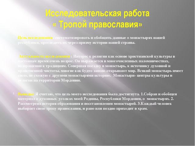 Исследовательская работа « Тропой православия» Цель исследования: систематизи...