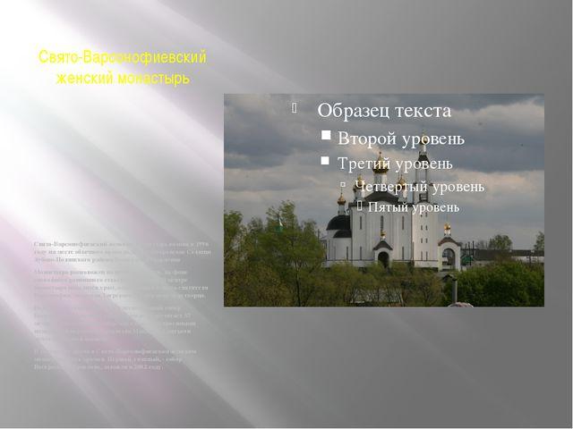 Свято-Варсонофиевский женский монастырь Свято-Варсонофиевский женский монасты...