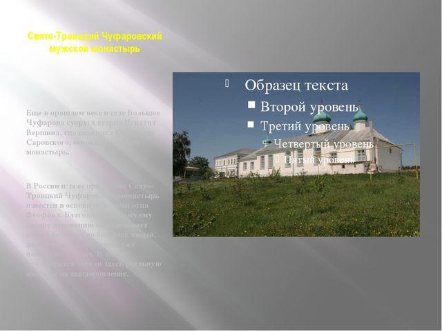 Свято-Троицкий Чуфаровский мужской монастырь Еще в прошлом веке в селе Большо...