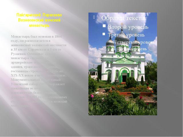 Пайгармский Параскево Вознесенский женский монастырь Монастырь был основан в...