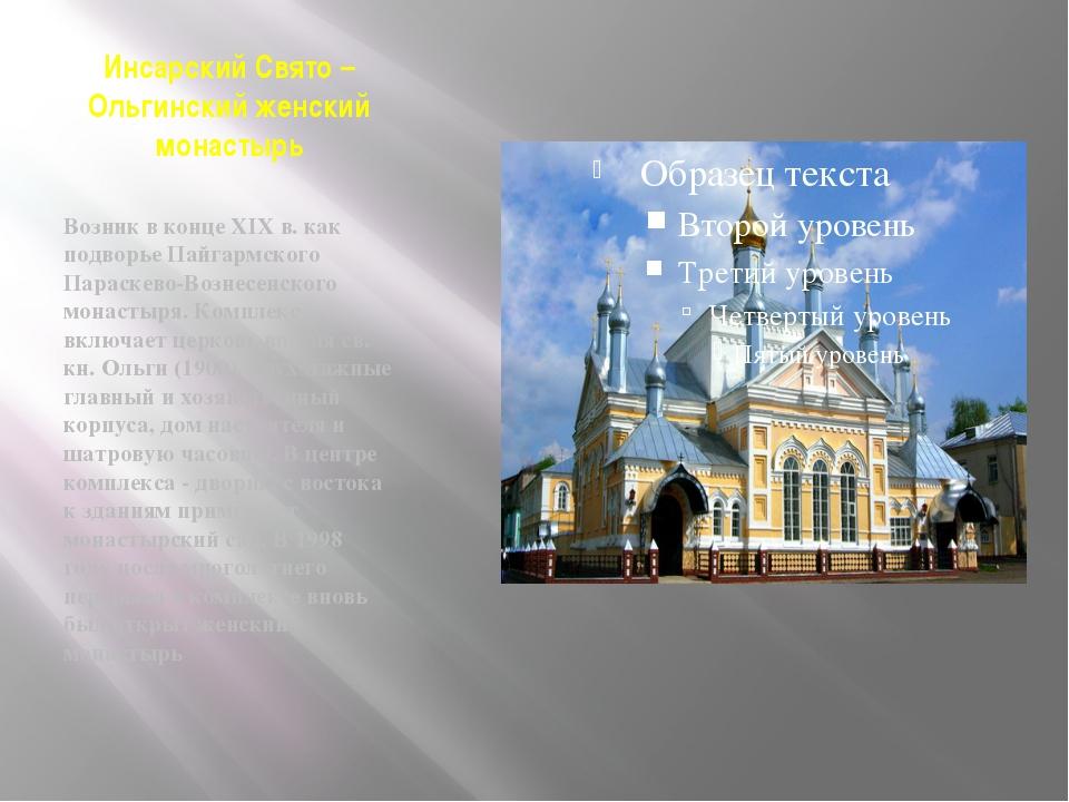 Инсарский Свято – Ольгинский женский монастырь Возник в конце XIX в. как подв...