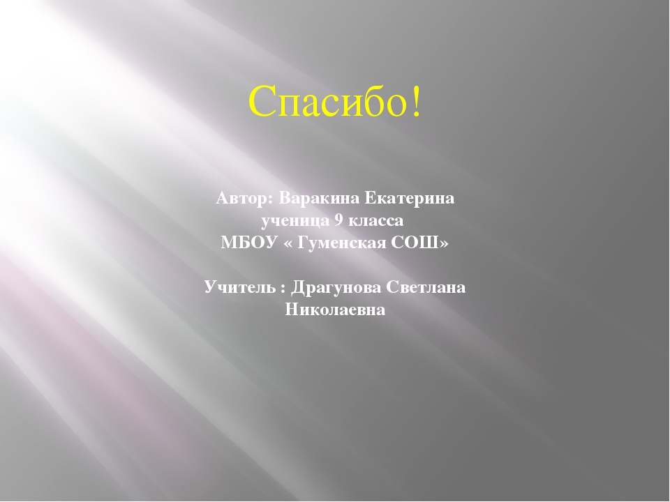 Спасибо! Автор: Варакина Екатерина ученица 9 класса МБОУ « Гуменская СОШ» Учи...