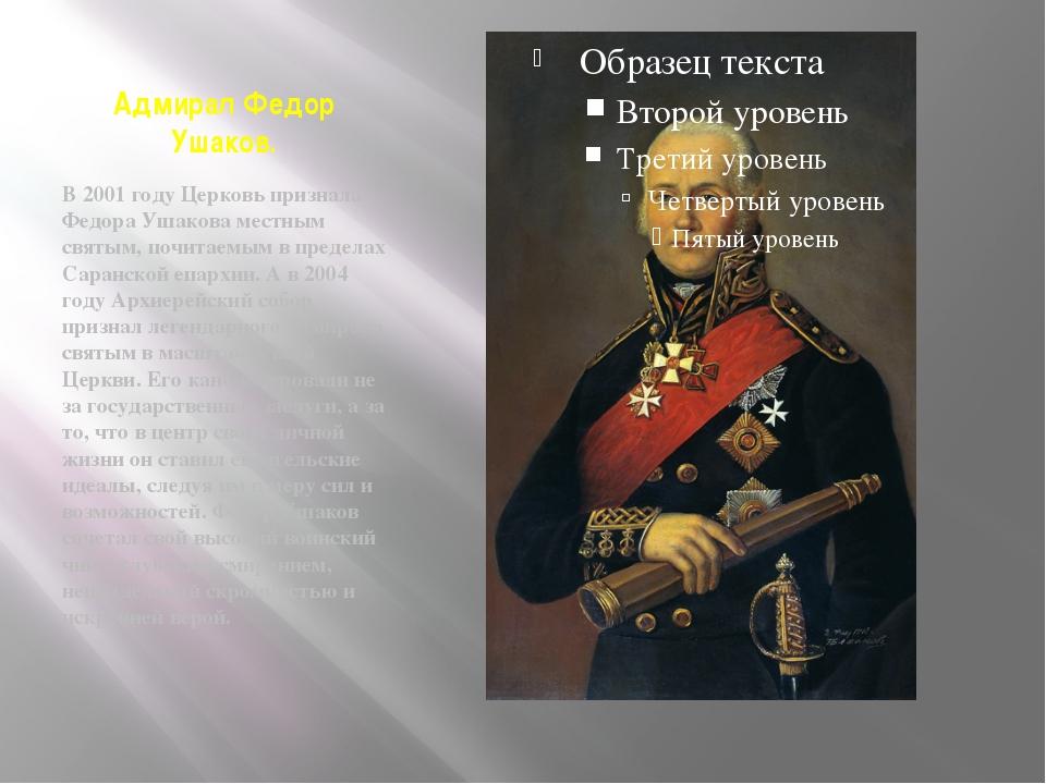 Адмирал Федор Ушаков. В 2001 году Церковь признала Федора Ушакова местным свя...