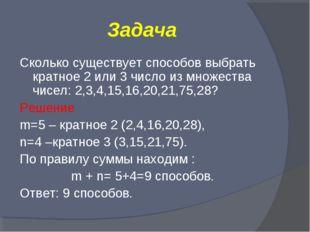 Задача Сколько существует способов выбрать кратное 2 или 3 число из множества