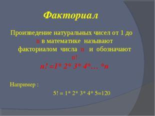 Факториал Произведение натуральных чисел от 1 до n в математике называют факт