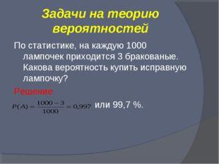 Задачи на теорию вероятностей По статистике, на каждую 1000 лампочек приходит
