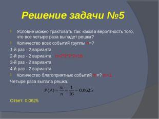 Решение задачи №5 Условие можно трактовать так: какова вероятность того, что