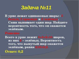 Задача №11 В урне лежат одинаковые шары : 5 белых, 3 красных и 2 зелёных. Саш