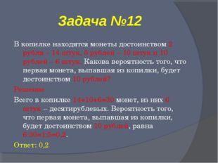 Задача №12 В копилке находятся монеты достоинством 2 рубля – 14 штук, 5 рубле