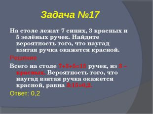 Задача №17 На столе лежат 7 синих, 3 красных и 5 зелёных ручек. Найдите вероя