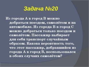 Задача №20 Из города А в город В можно добраться поездом, самолётом и на авто