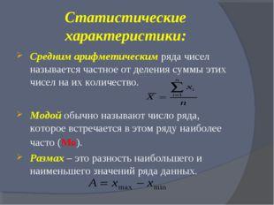 Статистические характеристики: Средним арифметическим ряда чисел называется ч
