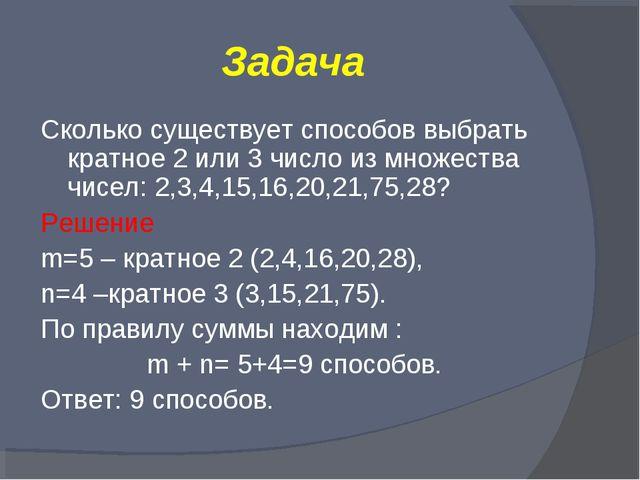 Задача Сколько существует способов выбрать кратное 2 или 3 число из множества...