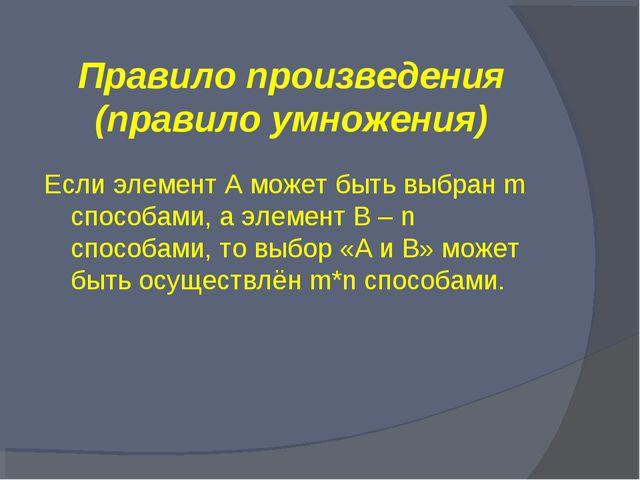 Правило произведения (правило умножения) Если элемент А может быть выбран m с...