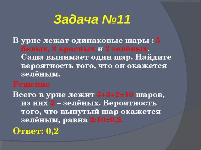 Задача №11 В урне лежат одинаковые шары : 5 белых, 3 красных и 2 зелёных. Саш...
