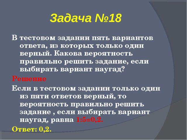 Задача №18 В тестовом задании пять вариантов ответа, из которых только один в...