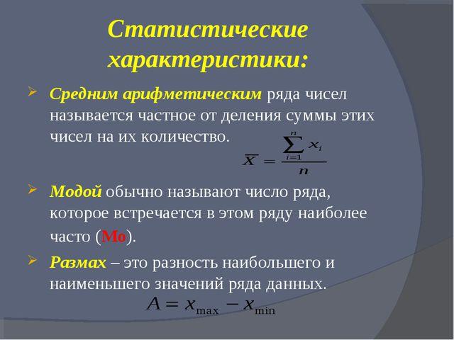 Статистические характеристики: Средним арифметическим ряда чисел называется ч...