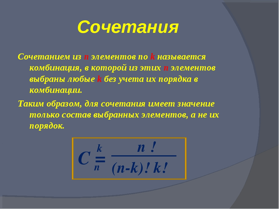 Сочетания Сочетанием из n элементов по k называется комбинация, в которой из...
