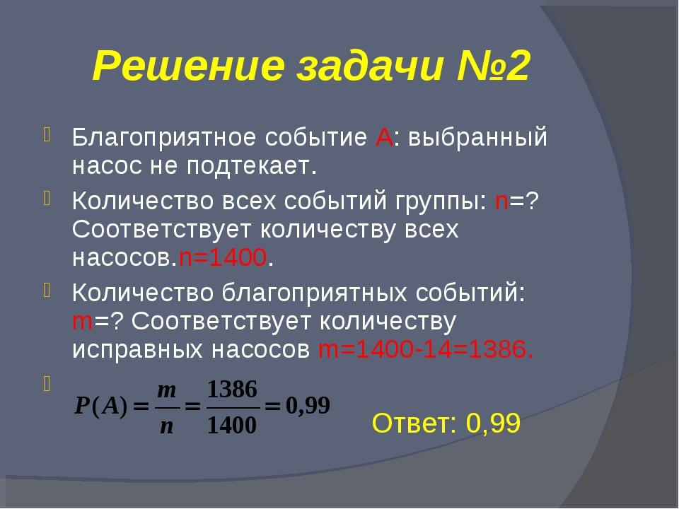 Решение задачи №2 Благоприятное событие А: выбранный насос не подтекает. Коли...