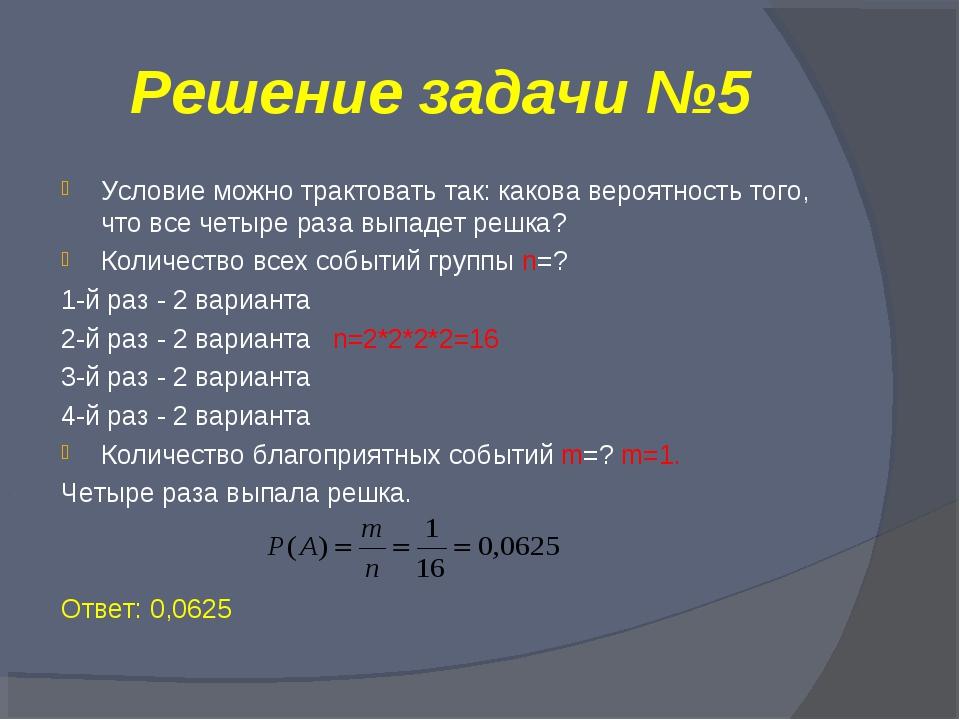 Решение задачи №5 Условие можно трактовать так: какова вероятность того, что...