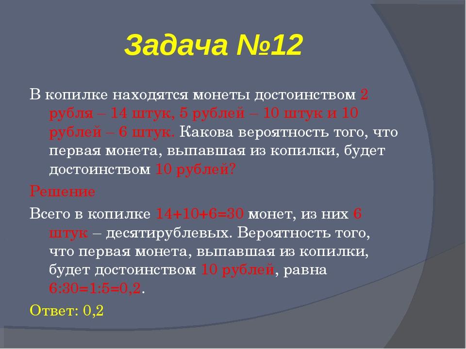 Задача №12 В копилке находятся монеты достоинством 2 рубля – 14 штук, 5 рубле...
