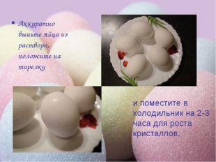 Аккуратно выньте яйца из раствора, положите на тарелку и поместите в холодиль