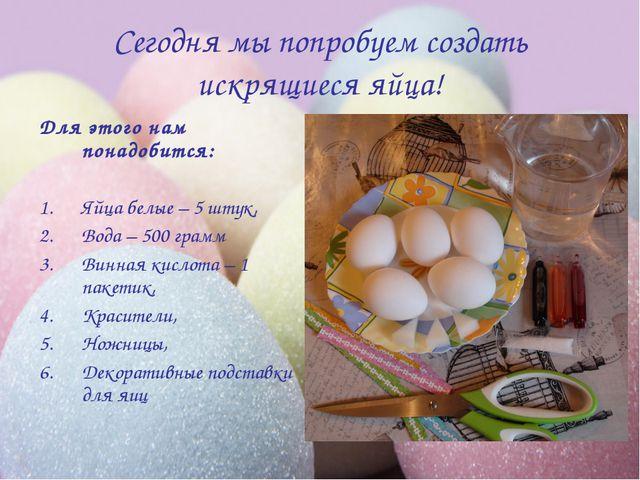 Сегодня мы попробуем создать искрящиеся яйца! Для этого нам понадобится: Яйца...