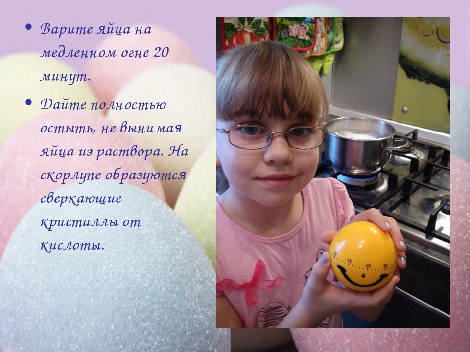 Варите яйца на медленном огне 20 минут. Дайте полностью остыть, не вынимая яй...