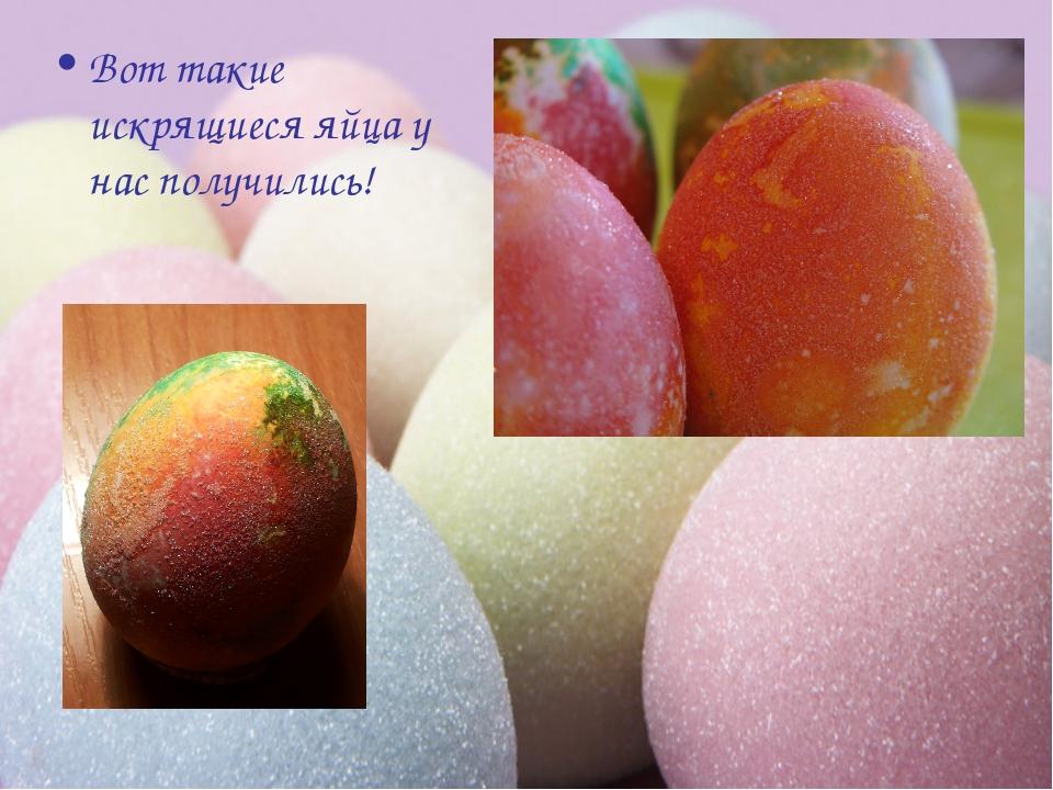 Вот такие искрящиеся яйца у нас получились!
